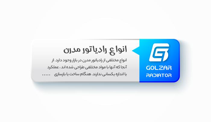 6 مورد از انواع رادیاتور مدرن موجود در بازار تهران