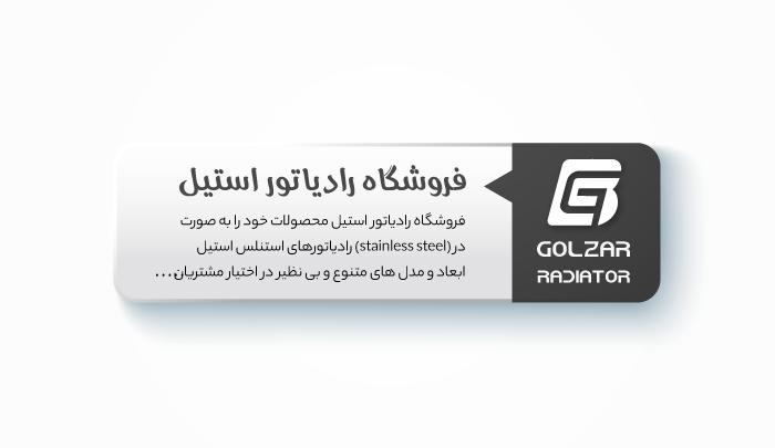 معرفی بهترین فروشگاه رادیاتور استیل جهت خرید اینترنتی